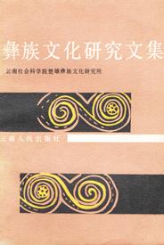 《彝族文化研究文集》