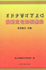 《彝族文化知识读本》