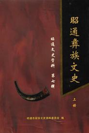 《昭通彝族文史》