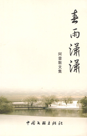 《春雨潇潇》