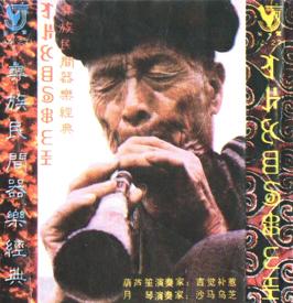 《彝族民间乐器经典》磁带