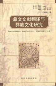 《彝文文献翻译与彝族文化研究》