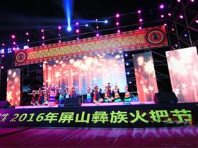 燃情岷江畔 2016年屏山彝族火把节开幕