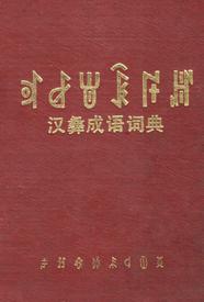 《汉彝成语词典》