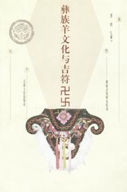 《彝族羊文化与吉符号卍卐》