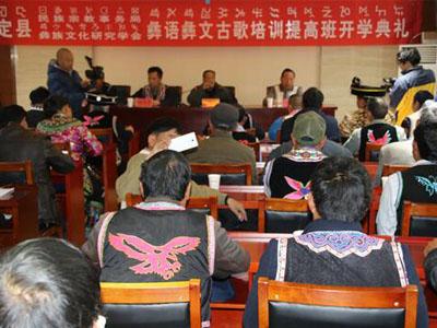 武定县举办彝族彝语彝文古歌培训提高班