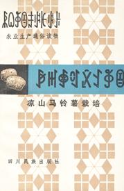 《凉山马铃薯栽培》(彝汉对照)