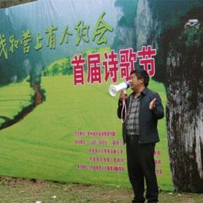 彝族诗人阿苏越尔受邀赴贵州参加诗会、在西南民大讲座