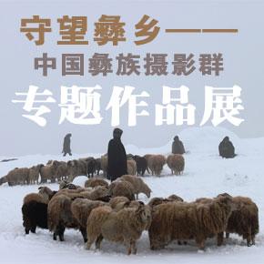 守望彝乡——中国彝人摄影群专题作品展