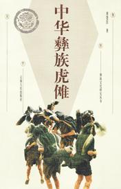 《中华彝族虎傩》