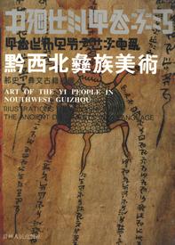 《黔西北彝族美术》