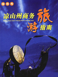 《凉山州商务旅游指南》创刊号