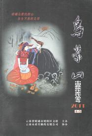 《乌蒙山》文学双月刊