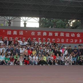 在京彝族第三届运动会通知