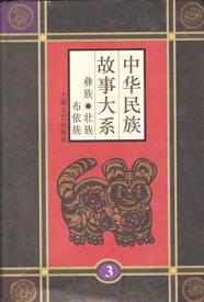 《中华民族故事大系》第三卷