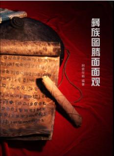 彝诗馆系列丛书:《彝族图腾面面观》
