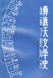 《彝族天文学史》