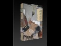 阿库乌雾:《混血时代》出版