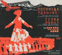 中国彝族达体舞 阿诗且