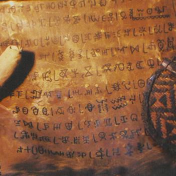 彝文是当今惟一活着的世界六大古文字