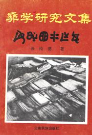 《彝学研究文集》