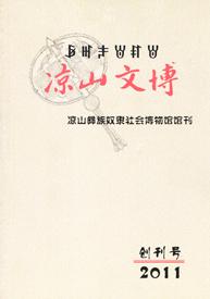 《凉山文博》创刊号