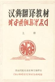 《汉彝翻译教材》(上册)