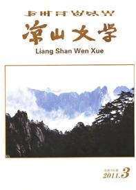 《凉山文学》汉文版