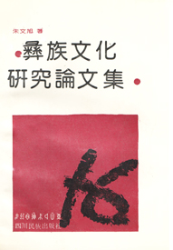 《彝族文化研究论文集》