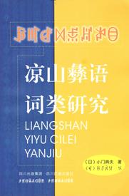 《凉山彝语词类研究》