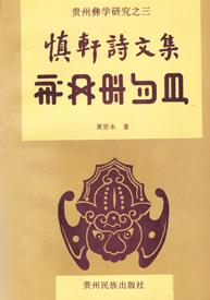 《慎轩诗文集》