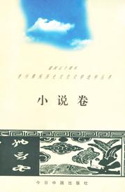 贵州彝族历史文化文学选粹丛书——小说卷