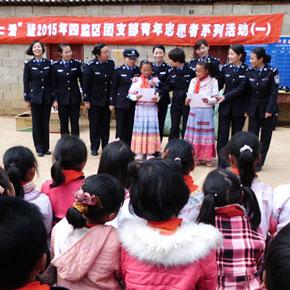 云南省第三女子监狱第四监区团支部向增益彝族孩子献爱心