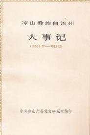 《凉山彝族自治州大事记》