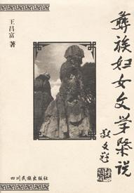《彝族妇女文学概说》