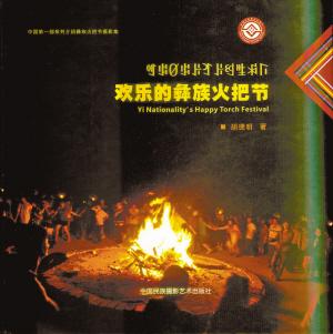 大型摄影作品集《欢乐的彝族火把节》出版
