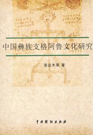 《中国彝族支格阿鲁文化研究》