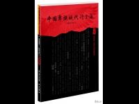 彝诗馆系列丛书:《中国彝族现代诗全集1980-2012》