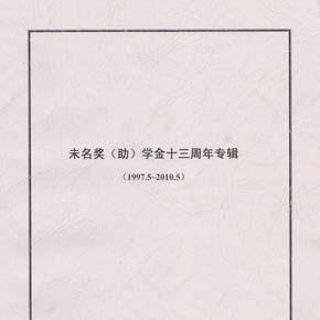 未名奖(助)学金十三周年专辑