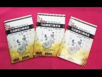 马边编发《彝族日常用语》手册