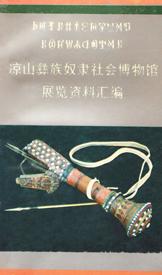 《凉山彝族奴隶社会博物馆展览资料汇编》