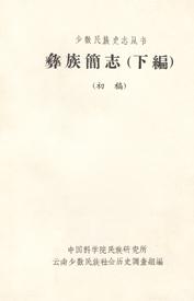 《彝族简志》(上编、下编)
