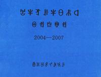 《四年历书》