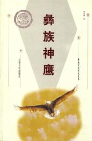 《彝族神鹰》