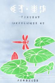 《沃土•花蕾》——彝文诗歌选