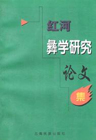 《红河彝学研究论文集》