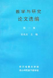 《教学与研究论文选编》第一集