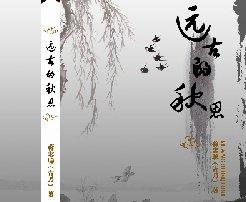蒋志聪(吉乃)诗文集《远古的秋思》已出版