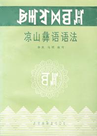《凉山彝语语法》(修订本)