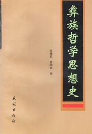 《彝族哲学思想史》